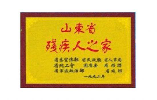 點(dian)擊查看詳細信息<br>標題︰資質榮譽(yu) 閱讀次(ci)數︰1802