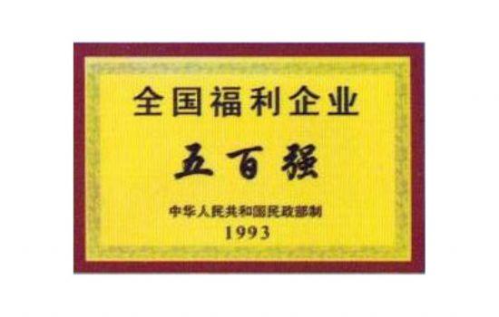點(dian)擊查看詳細信息<br>標題︰資質榮譽(yu) 閱讀次(ci)數︰1782